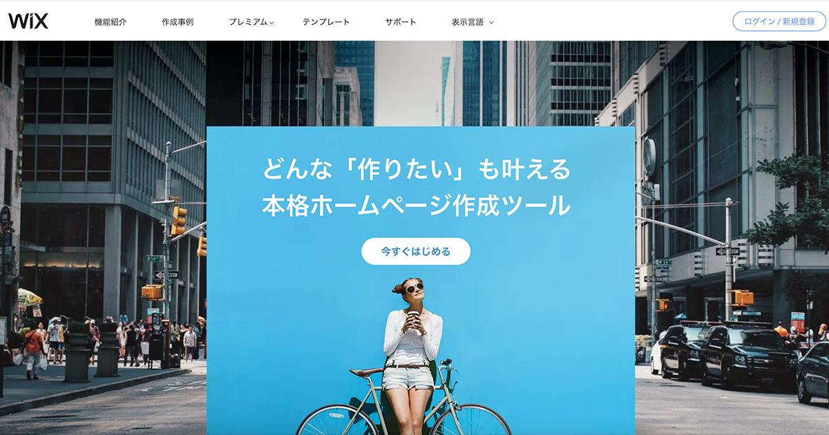 Wix.com ログイン画面