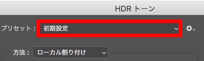 Photoshop HDRトーン手順2