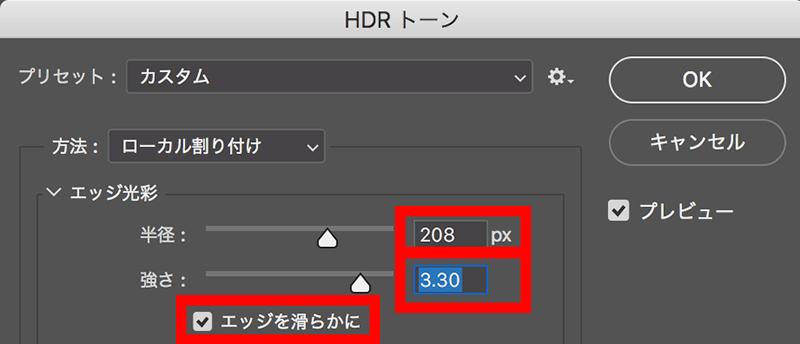 Photoshop HDRトーン手順5
