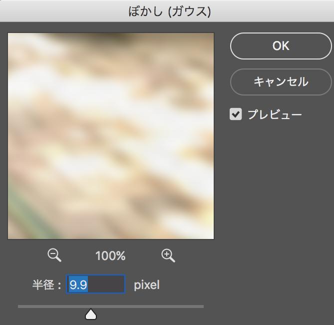 Photoshop ぼかし(ガウス)のプレビュー