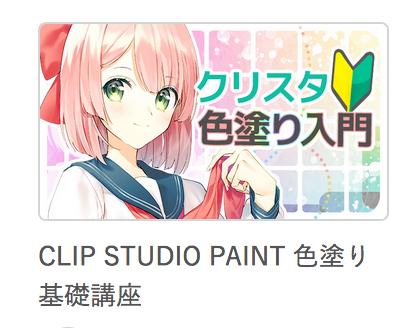 パルミー CLIP STUDIO PAINT 色塗り基礎講座
