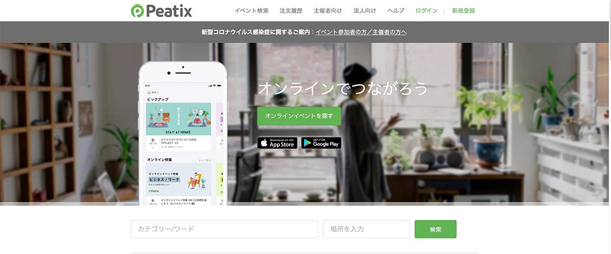 Peatix(ピーティックス) トップページ
