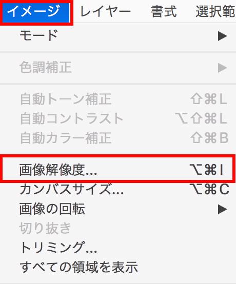 Photoshop イメージ→画像解像度