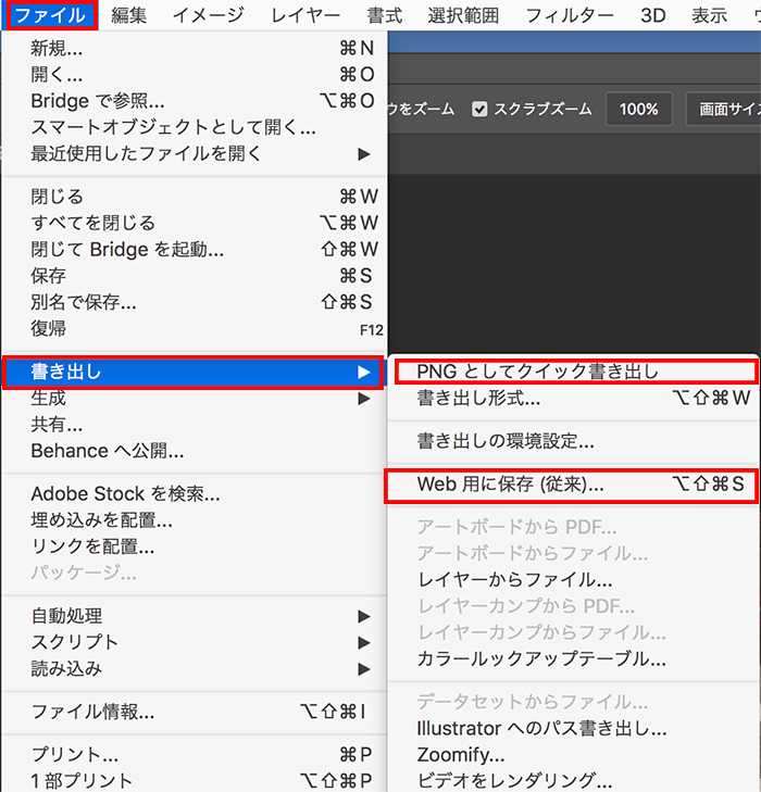 Photoshop Web用に保存