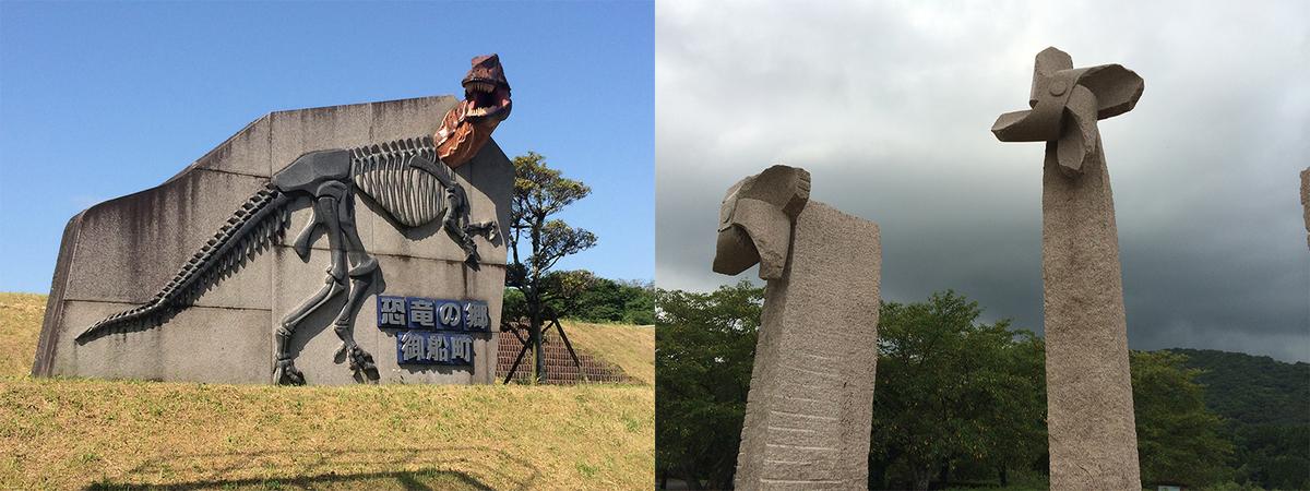 恐竜のオブジェ・石の風車