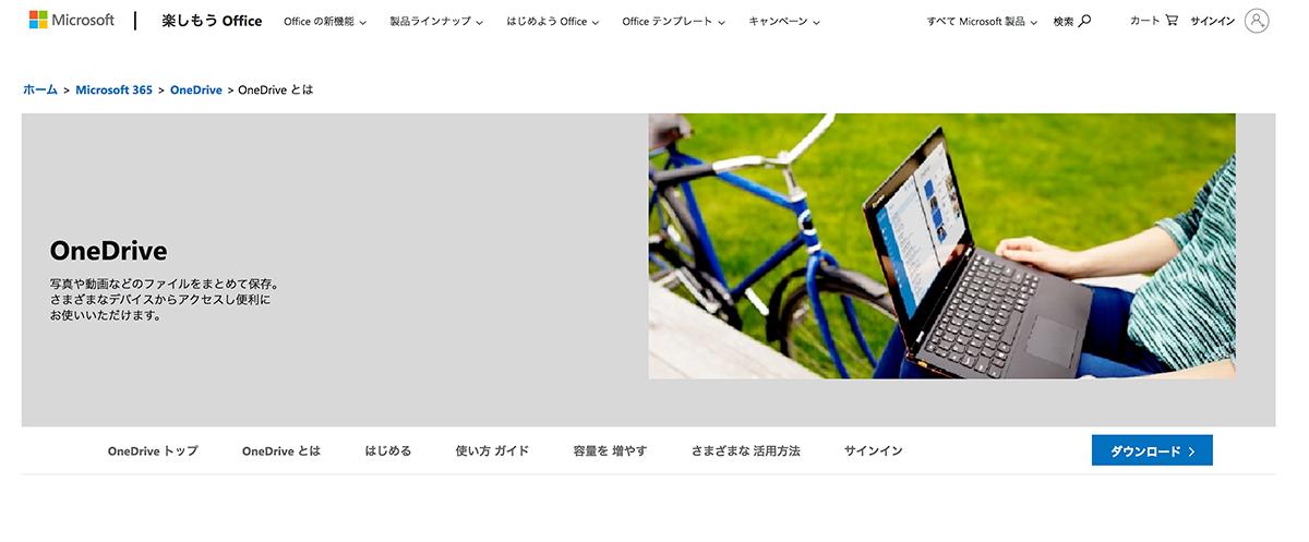 Microsoft OneDrive デスクトップ