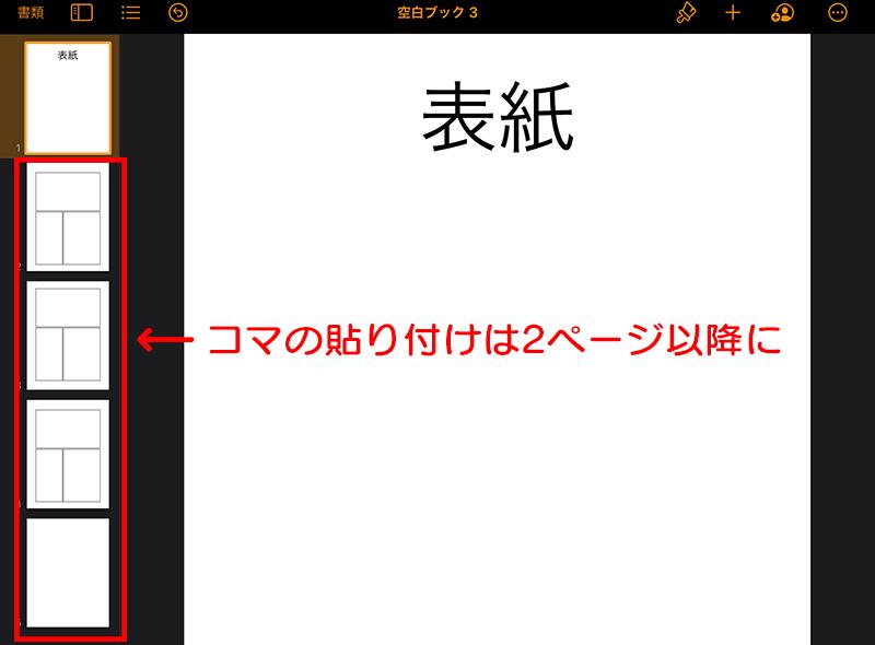 Pages マンガのページの流れ