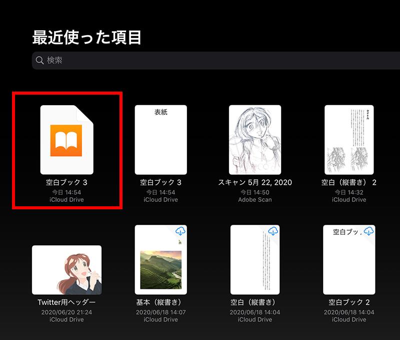 iCloud Driveからファイルを選択