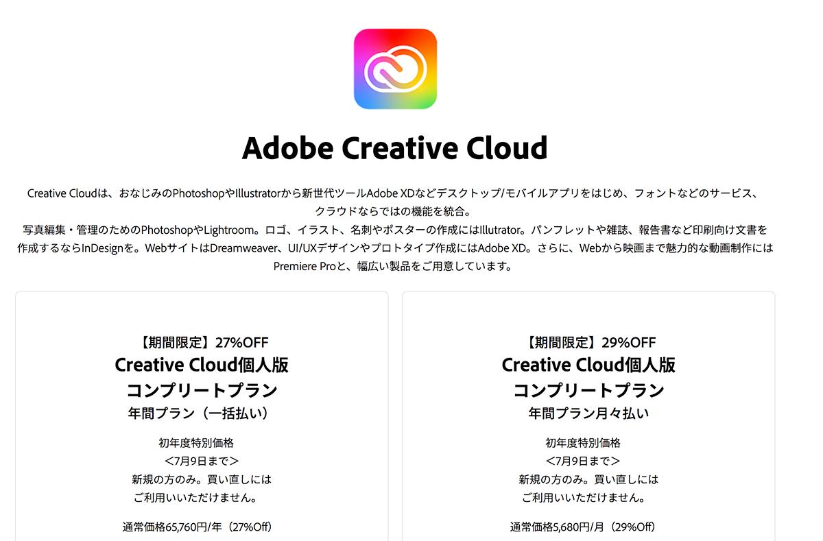 Adobe Creative Cloudセール