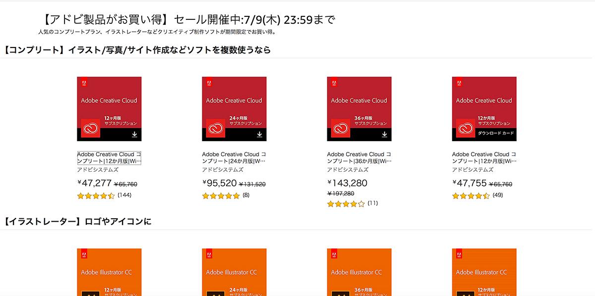 Amazon Adobe Creative Cloudセール