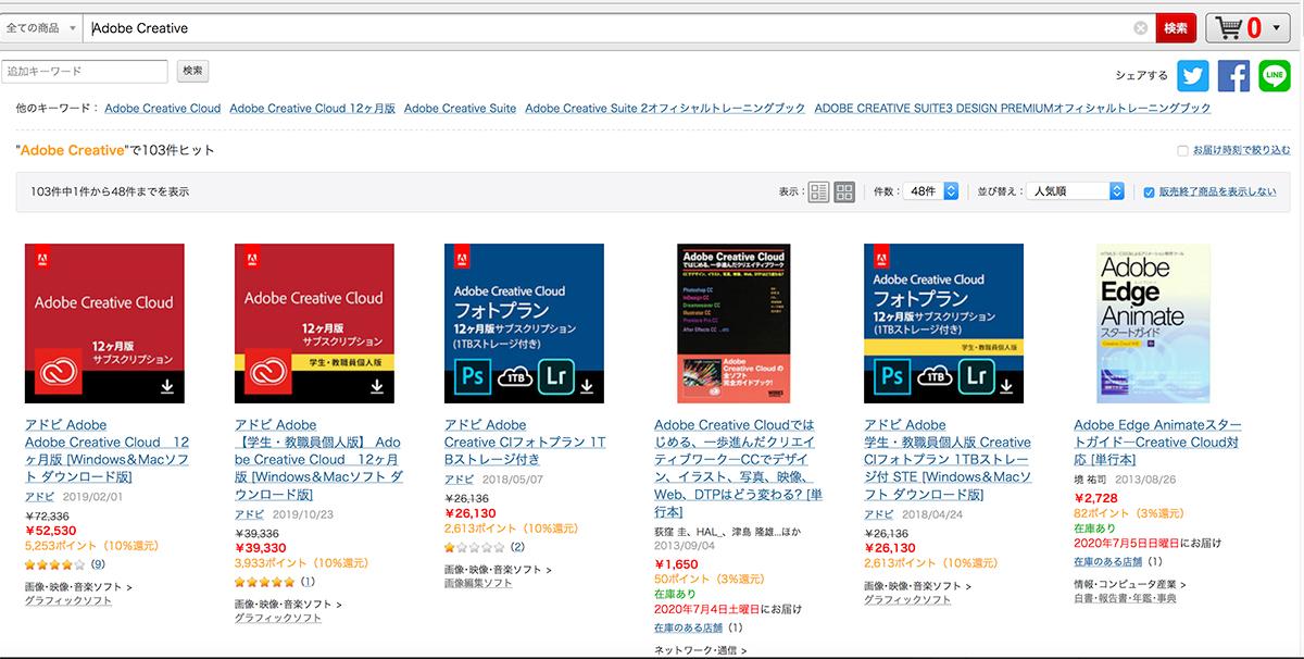 ヨドバシカメラ Adobe Creative Cloud