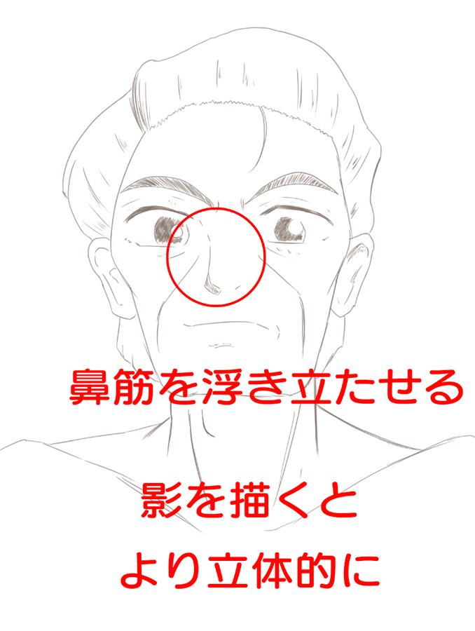 おじさんの描き方 鼻