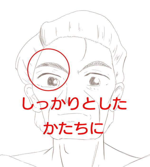 おじさんの描き方 眉