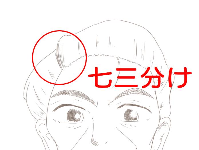 おじさんの描き方 髪