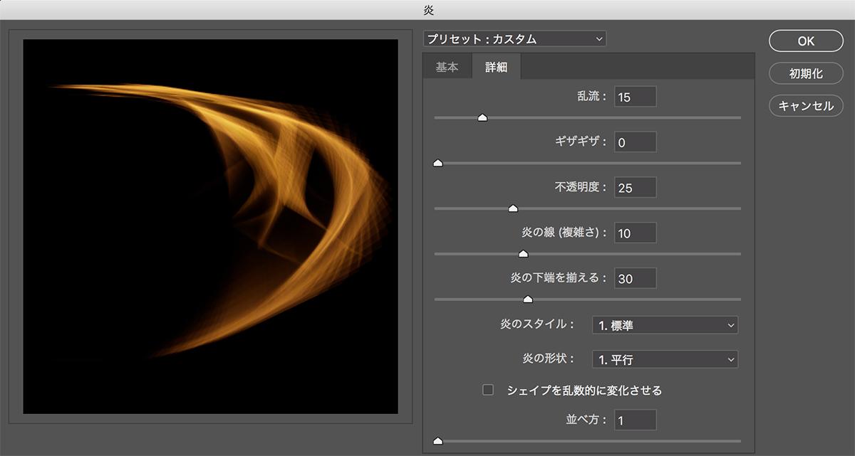 Photoshop プリセットの詳細