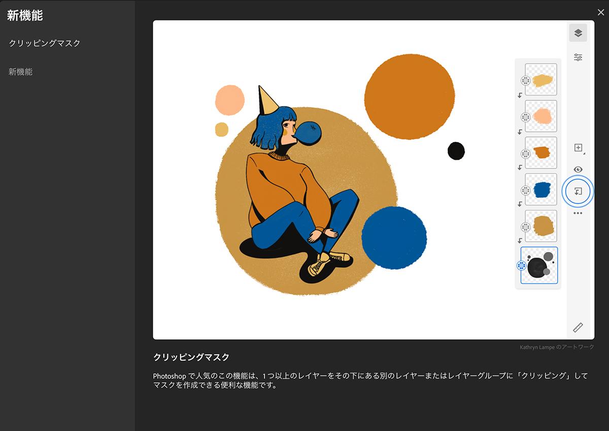 Adobe Fresco クリッピングマスク 新機能紹介イラスト