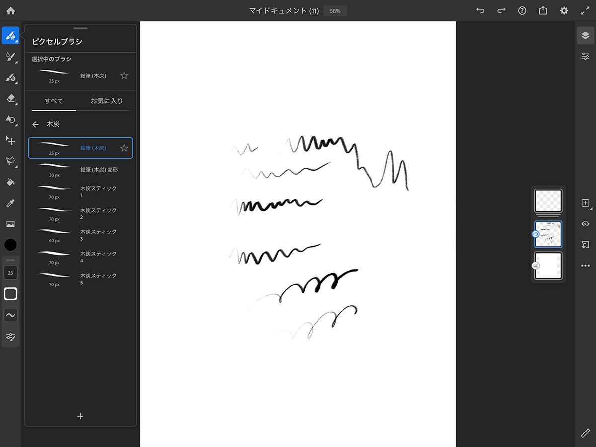 Adobe Fresco 木炭ブラシ2