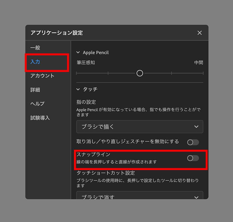 Adobe Fresco スナップライン2