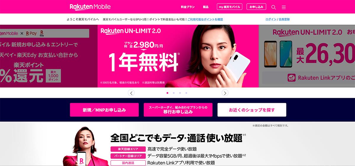 Rakuten UN-LIMIT公式ホームページ