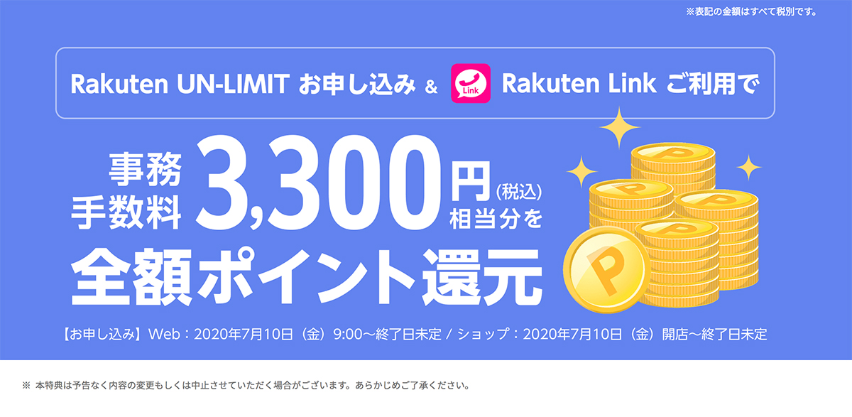Rakuten UN-LIMIT 事務手数料全額還元キャンペーン
