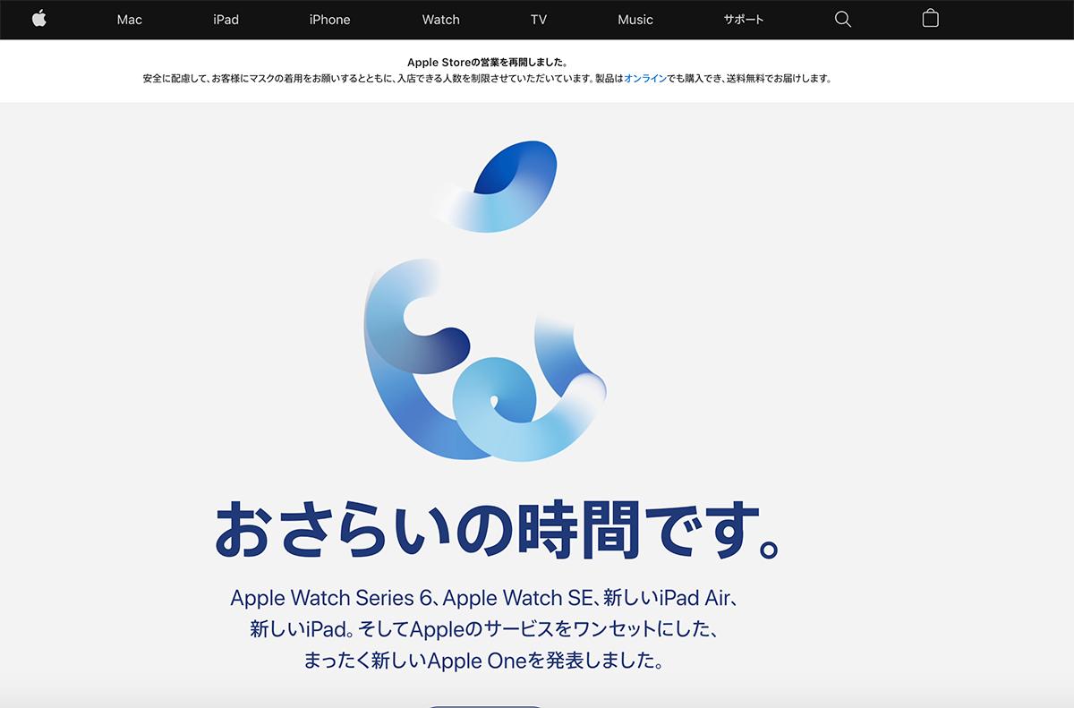 AppleEvent トップページ