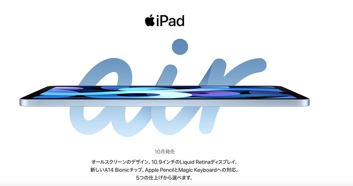 10.9インチiPad Air