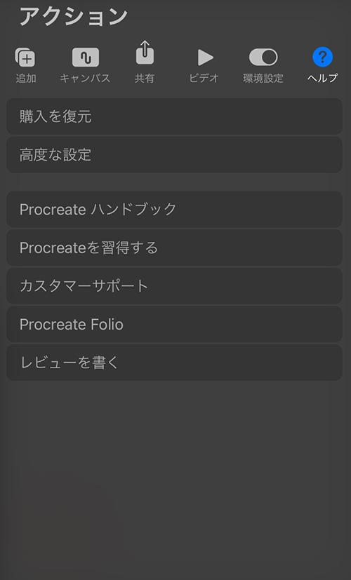 Procreate アクションツール ヘルプ