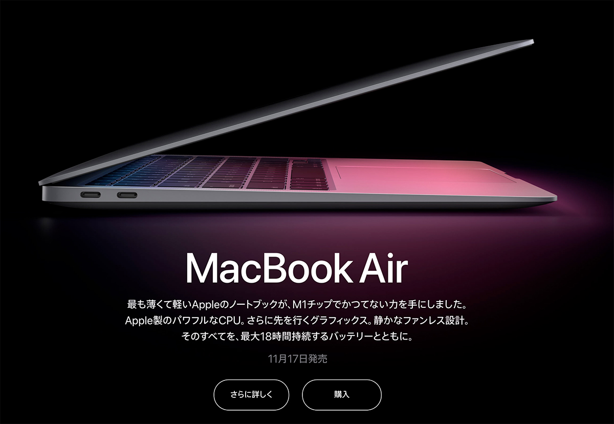 Apple Event2020 MacBook Air