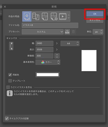 CLIP STUDIO PAINT タイムラプス記録 手順4