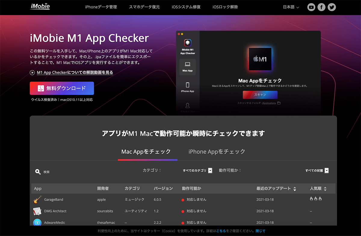 iMobile M1 App Checker(ブラウザ版)