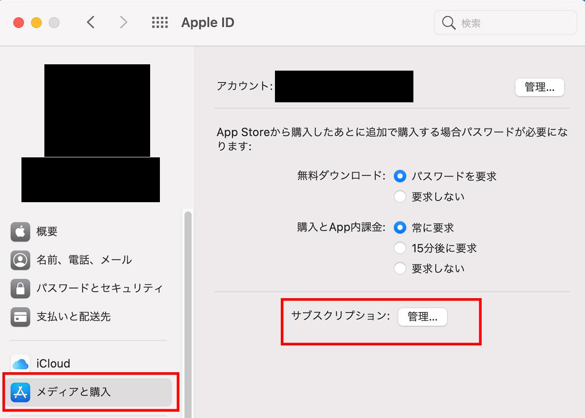 Mac デスクトップ システム環境設定2