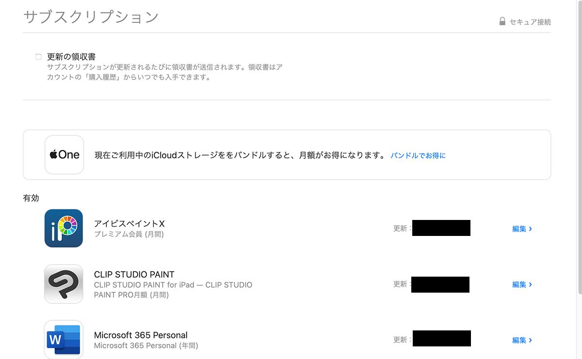 Mac デスクトップ システム環境設定3