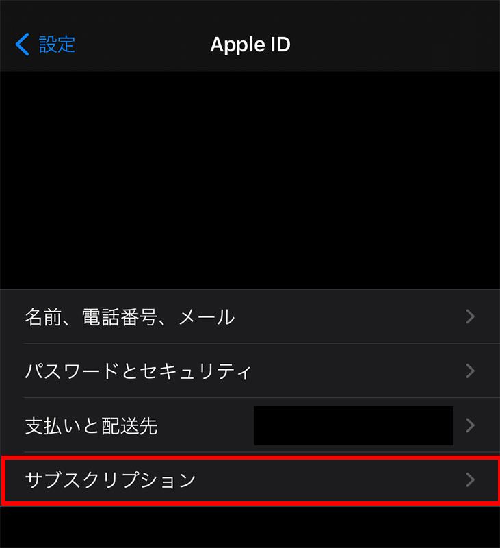 iPhone 設定2