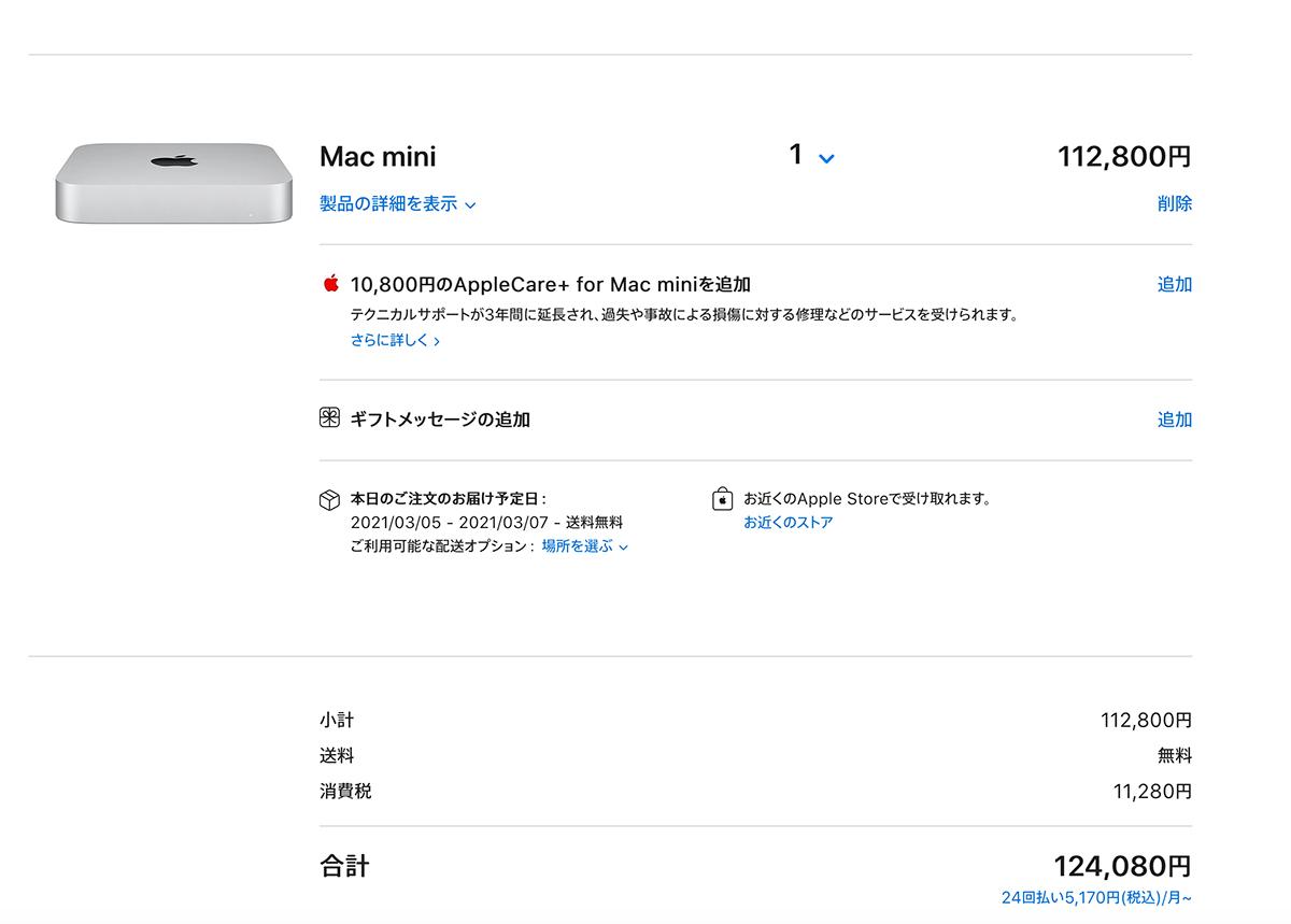 Apple公式HP 購入手続き画面1