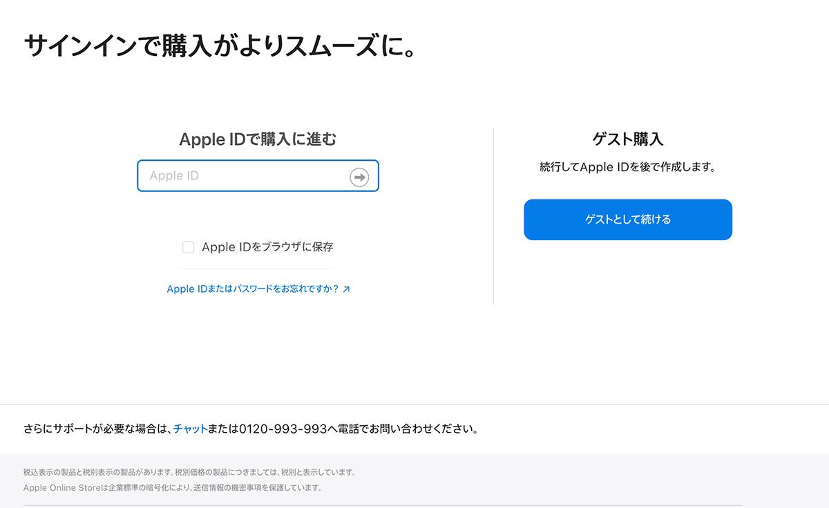 Apple公式HP 購入手続き2