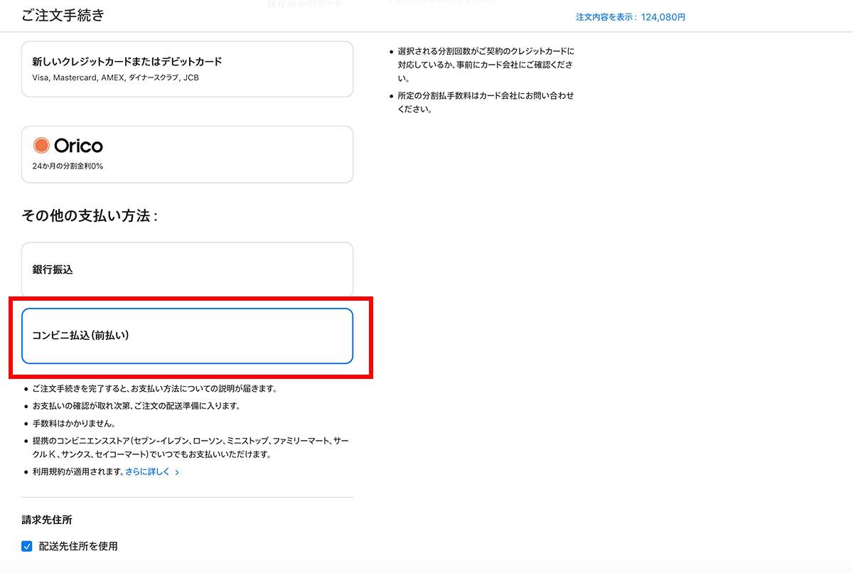 Apple公式HP 購入手続き3