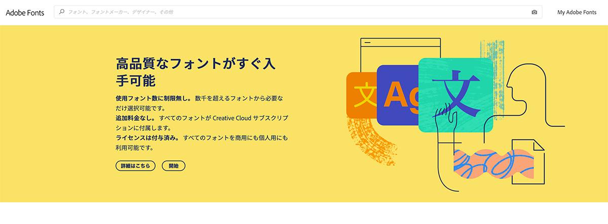Adobe Fonts トップページ