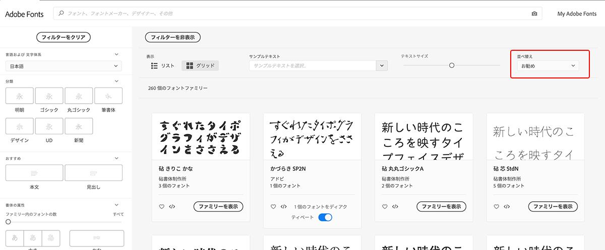 Adobe Fonts フォント表示画面