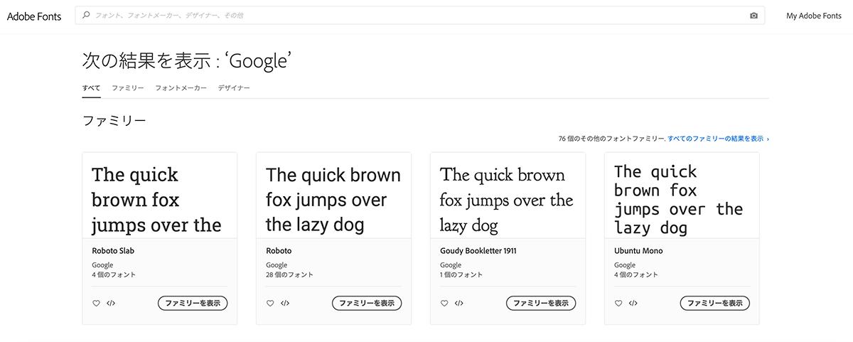 Adobe Fonts Googleフォント