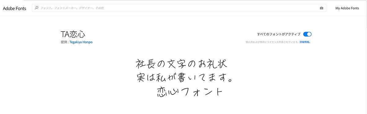 Adobe Fonts TA恋心
