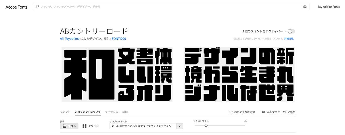 Adobe Fonts ABカントリーロード