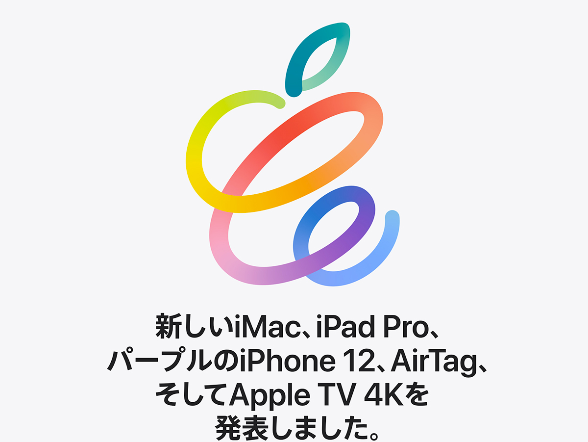 Apple Events20210421 ロゴ