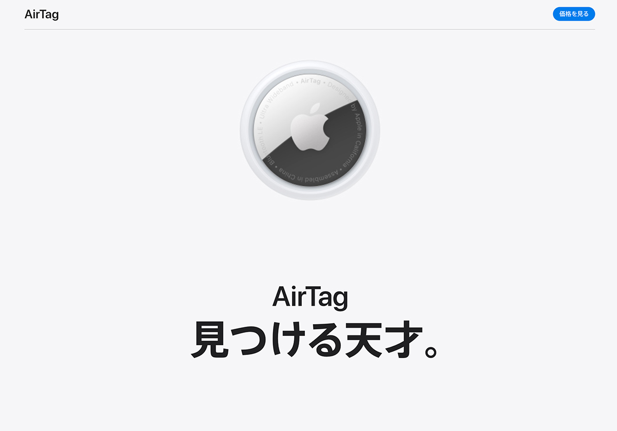 Apple Events20210421 AirTag