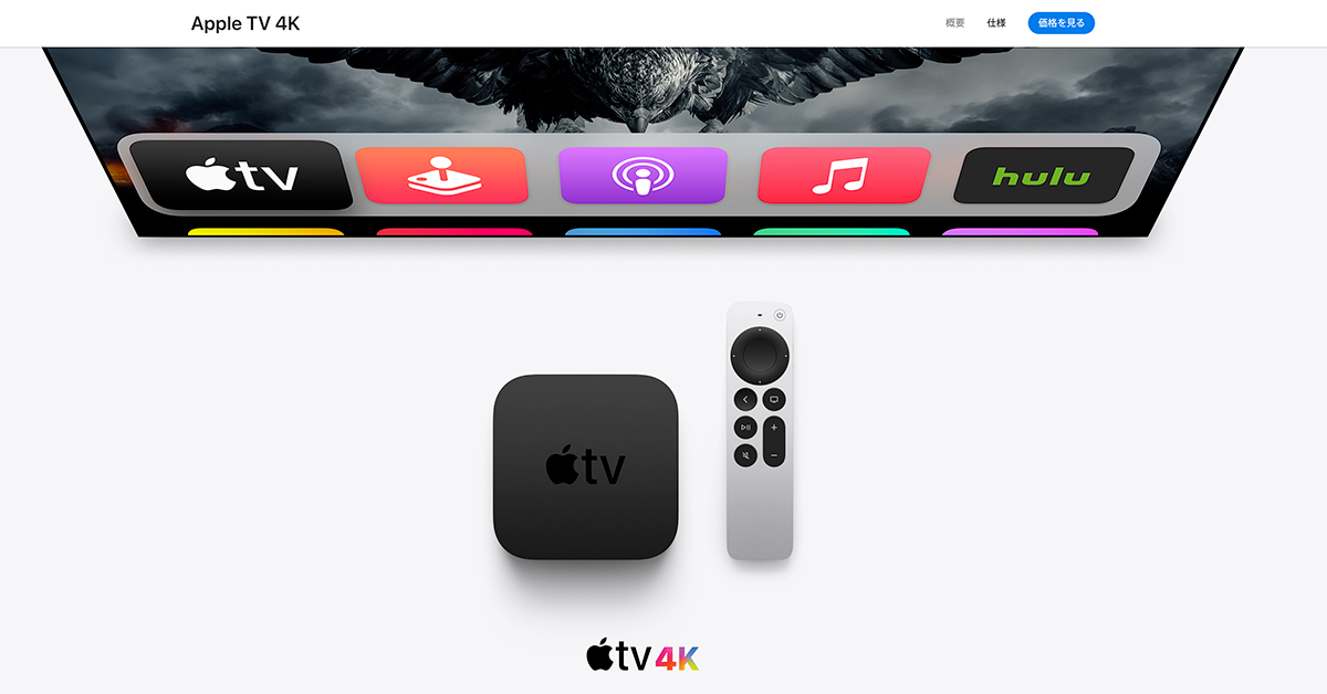 Apple Events20210421 Apple TV 4K
