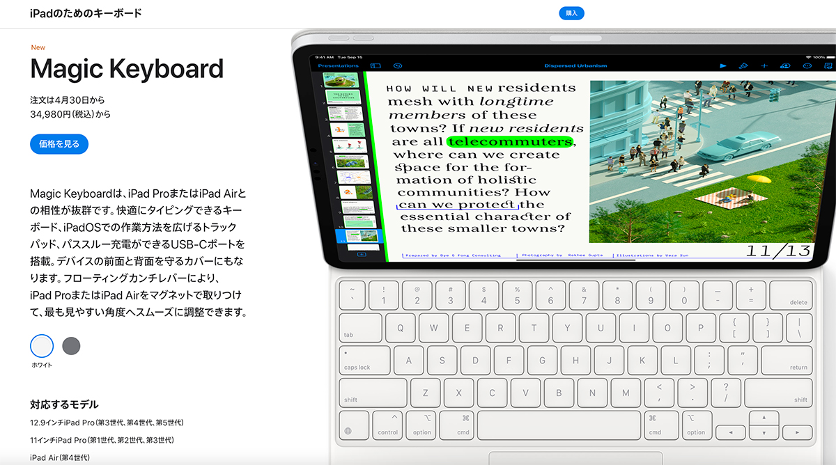 Apple Events20210421 Magic Keyboard