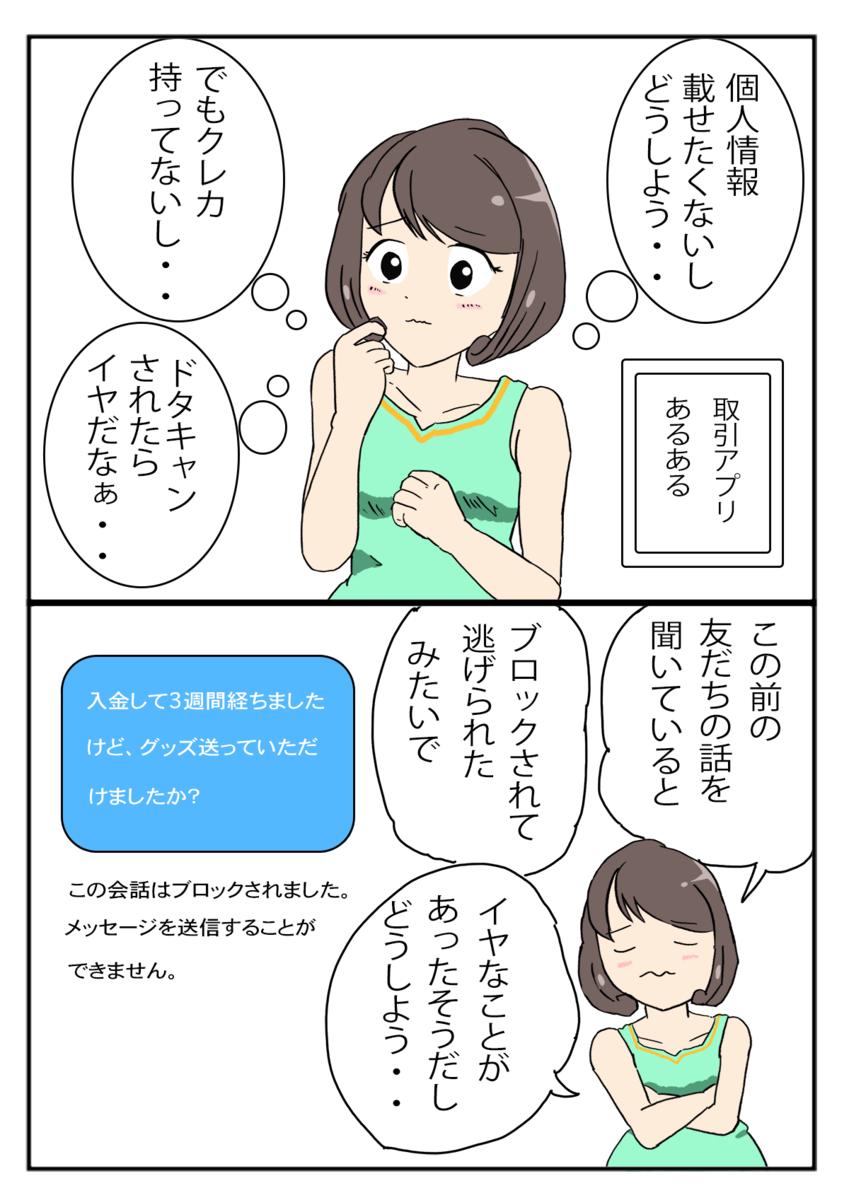 アズカリ用PRマンガ 1ページ