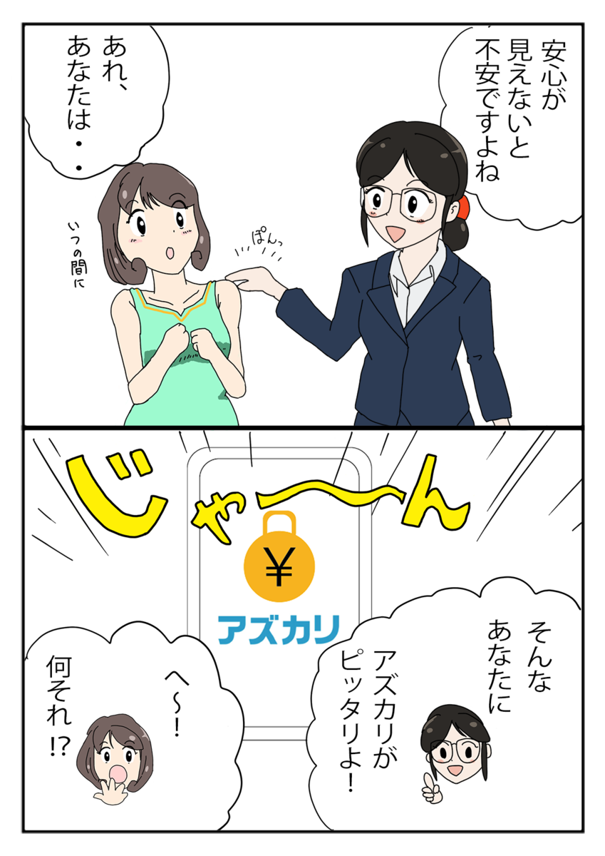 アズカリ用PRマンガ 2ページ