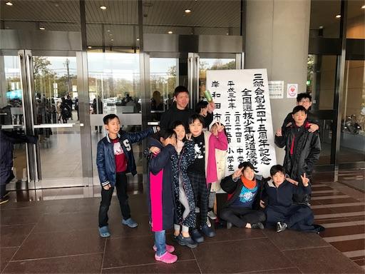 f:id:kenseikaiama:20180225180545j:image