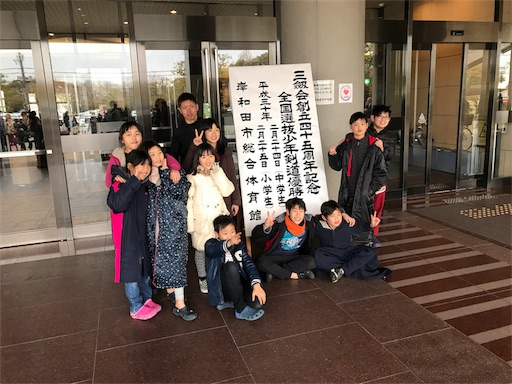 f:id:kenseikaiama:20180225180559j:image