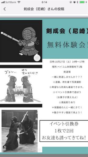 f:id:kenseikaiama:20180918214815p:image